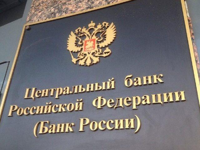 Учебные курсы ЦБ РФ по бухучету и отчетности