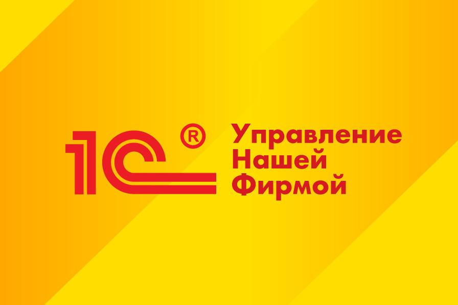 Комиссионная торговля в 1С:Управление нашей фирмой